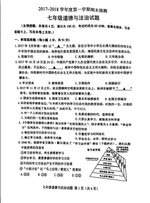 徐州市初一2017-2018学年上学期【道德与法治科目】试题分享!