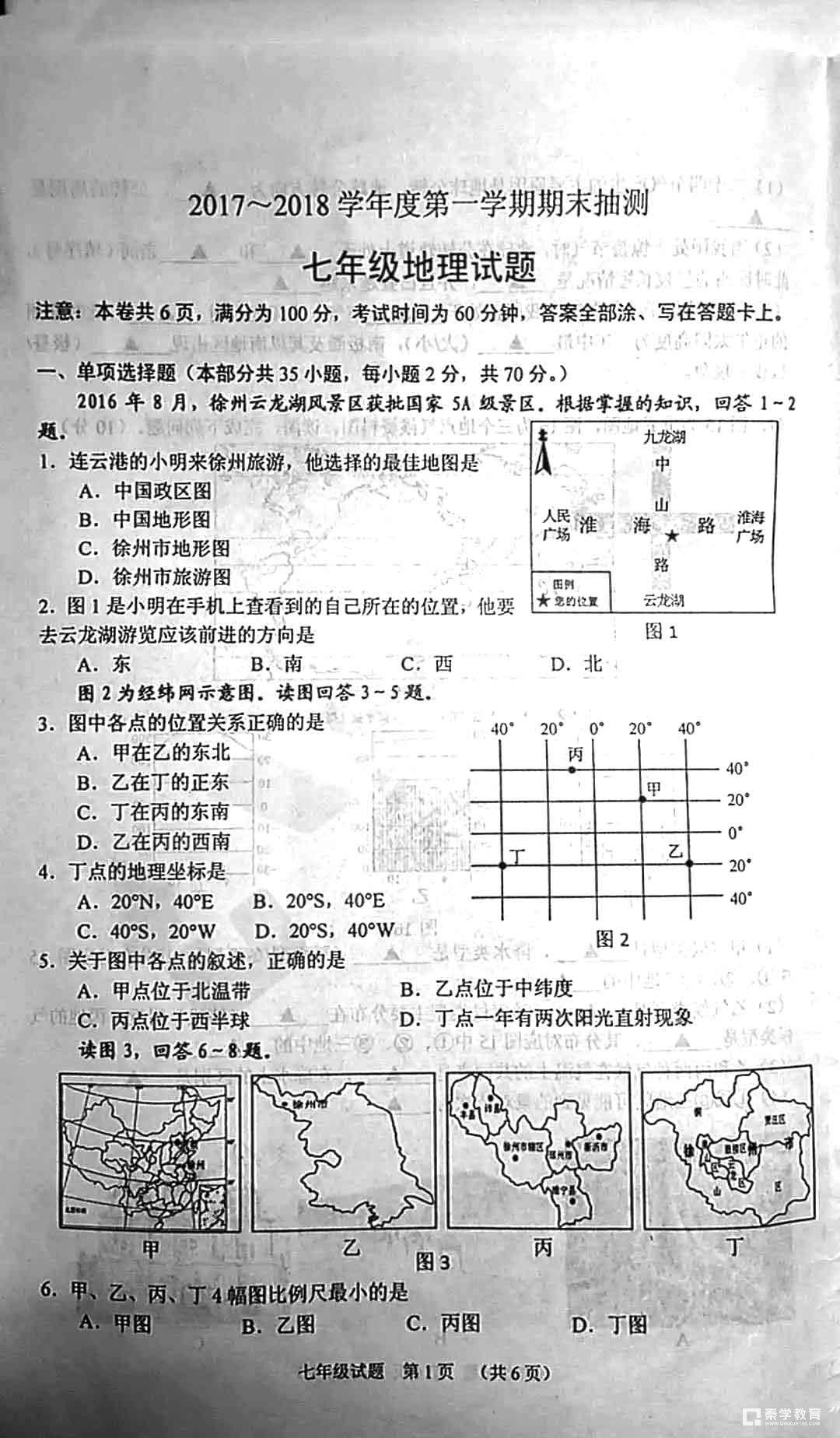 徐州市初一2017-2018学年上学期地理科目期末考试试题分享!