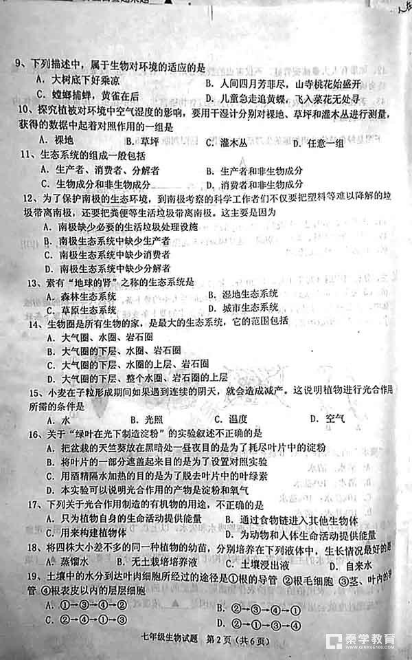 2017-2018徐州市初一上学期期末【生物】抽测试题分享!