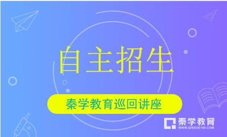 竞技宝app苹果版下载教育自主招生讲座(陕西)详情安排