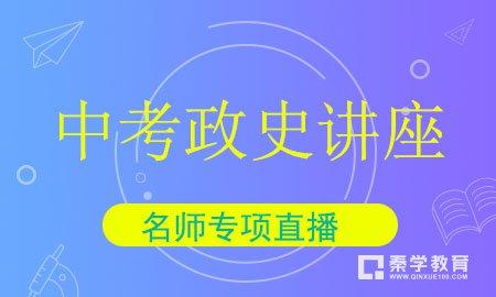 """陕西省中考史政专项讲座,名师直播教你""""抄""""出水平拿高分!"""