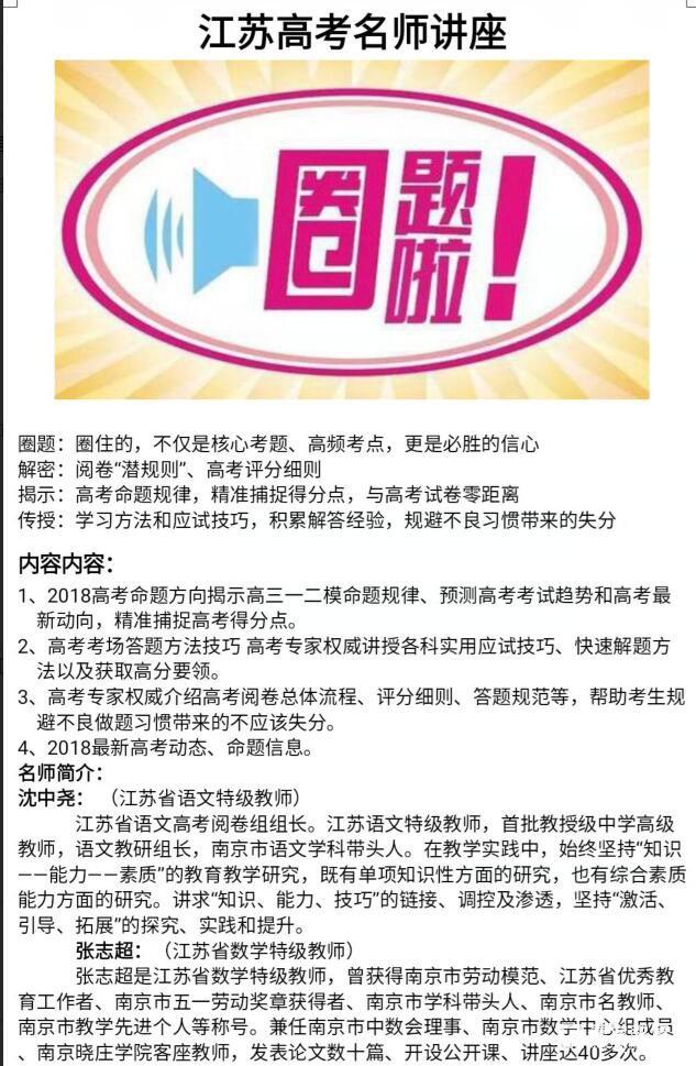 江苏高考名师数学讲座通知——考前最后提分的机会,机不可失