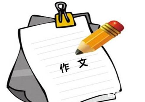 2018高考作文热点素材【相关词_ 高考作文热点素材】