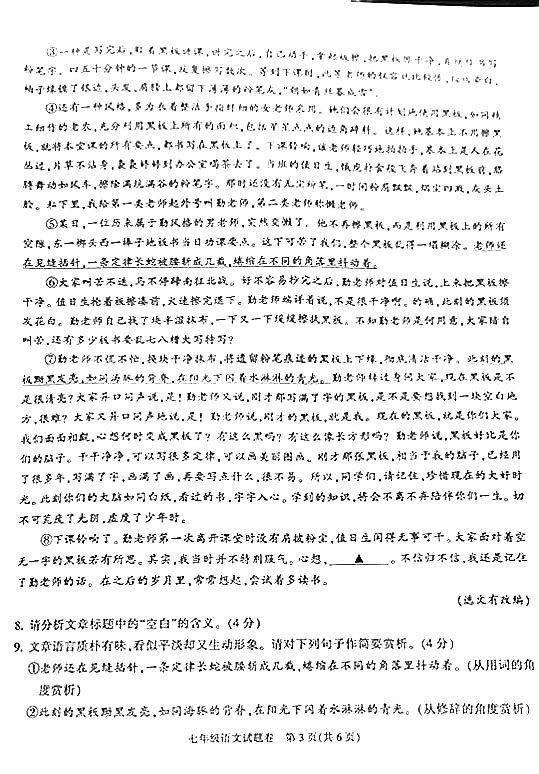 2018年杭州市余杭区初一年级语文真题试卷分享!