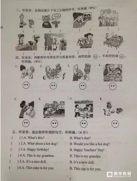 2018年南京市鼓楼区三年级英语真题试卷分享