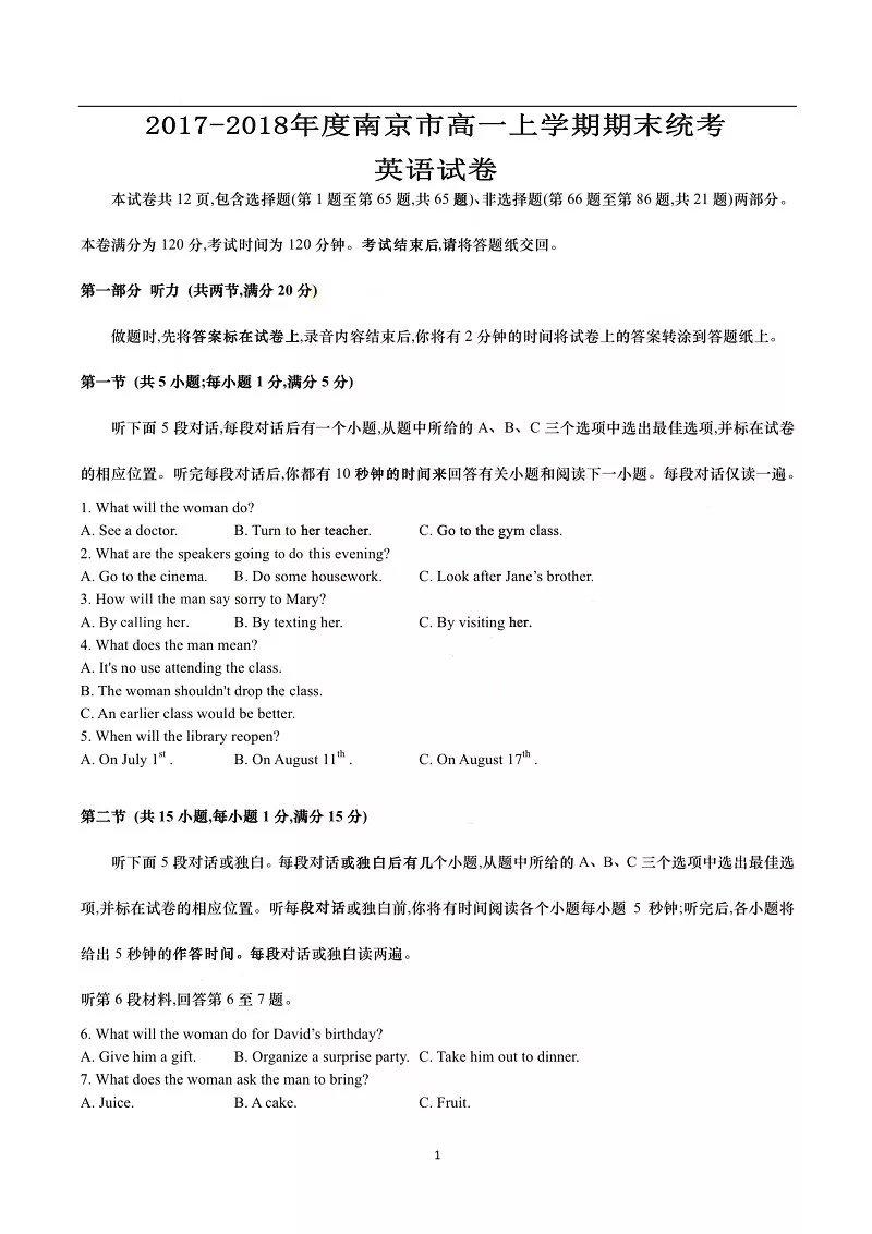 2017-2018学年南京市高一上学期期末统考【英语】试题分享!
