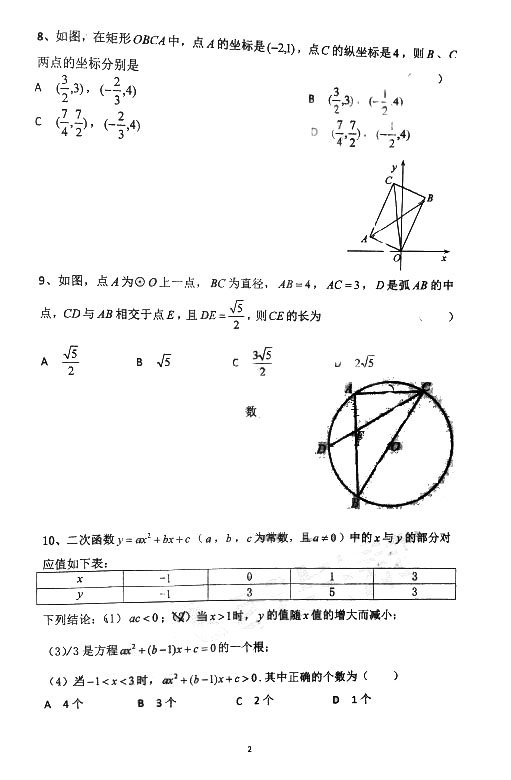 西安市2017届师大附中初三第三次模考数学试题(一)分享!