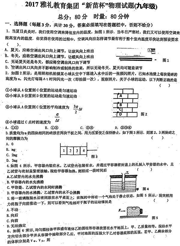 """2017年长沙市雅礼教育集团""""新苗杯""""九年级物理试题分享!"""