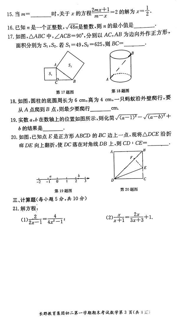 长沙市长郡集团2017-2018学年初二第一学期数学期末考试真题!