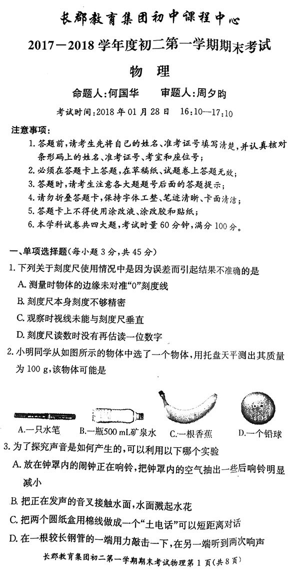 2017-2018长沙市长郡集团上学期初二期末考试【物理】真题分享!