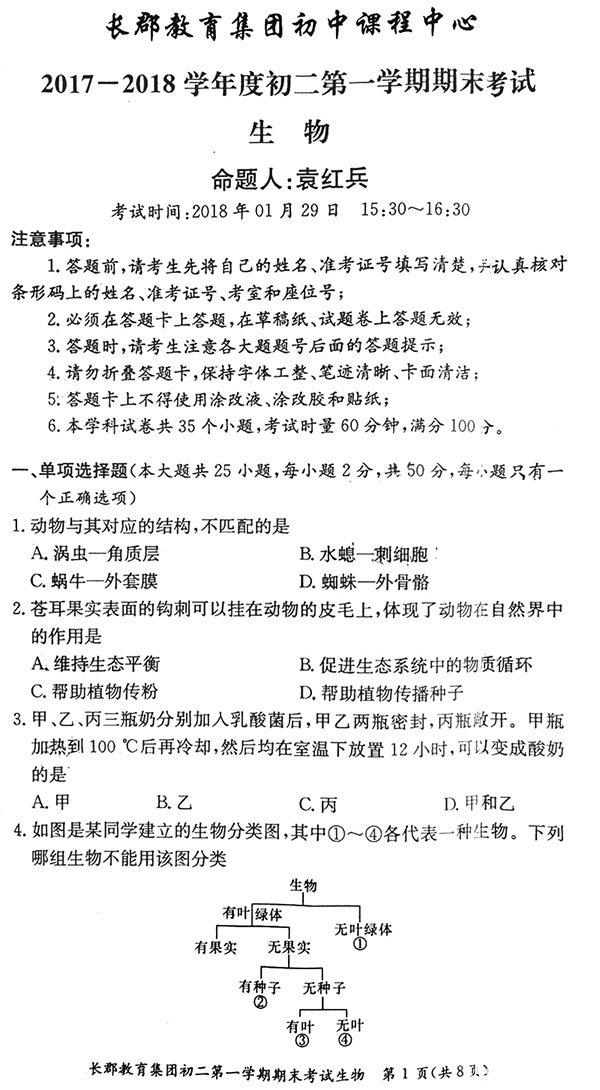 长沙市长郡集团初二上学期期末考试生物真题分享(2017-2018学年度)!