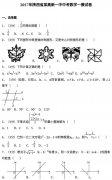 2018年陕西省某高新一中中考数学一模试卷分享!