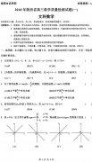 2018陕西省高三第一次模拟考试数学文科考试真题分享!