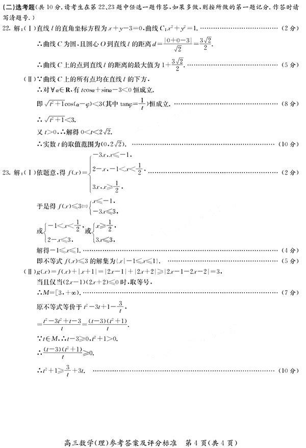 2018年陕西省高三一模数学(理科)真题参考答案分享!