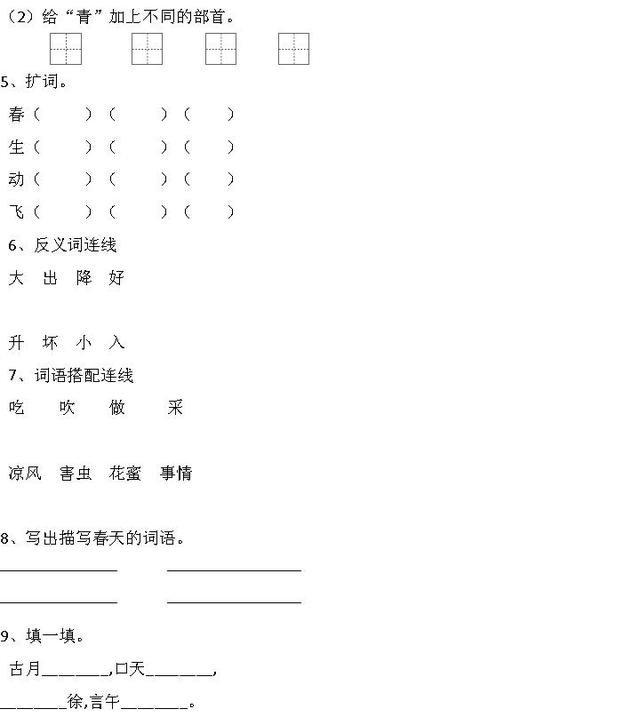 小学一年级下语文部编版第一单元综合测试分享!