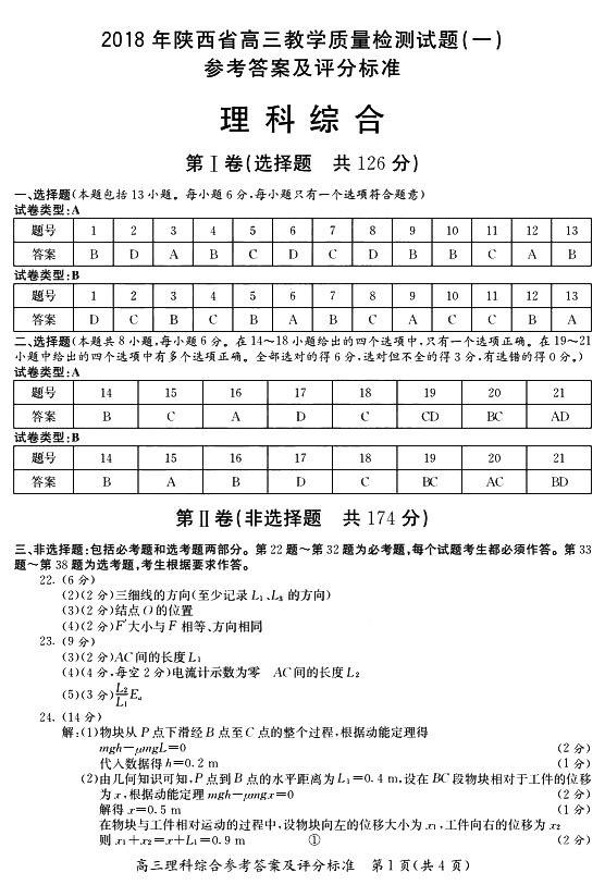 2018年陕西省高三第一次模考理科综合A卷参考答案!