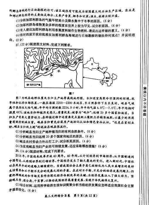 陕西省2018年高三第一次模拟考试文科综合B卷真题!