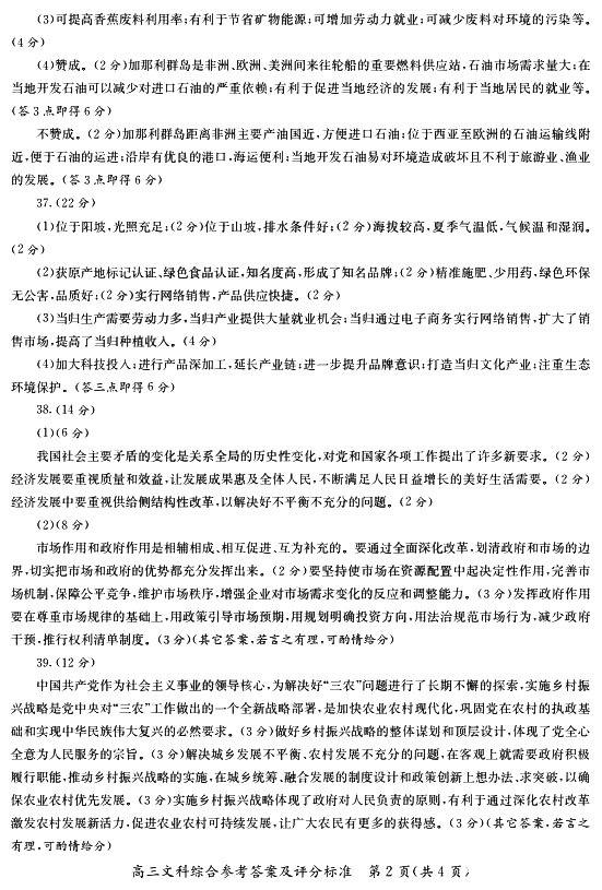 陕西省2018年高三第一次模考文科综合B卷参考答案!