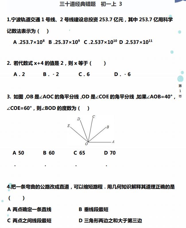 初一数学易错经典题型练习(二),附答案!