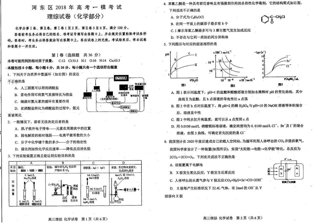 天津市河东区2018年高考一模考试理综化学试