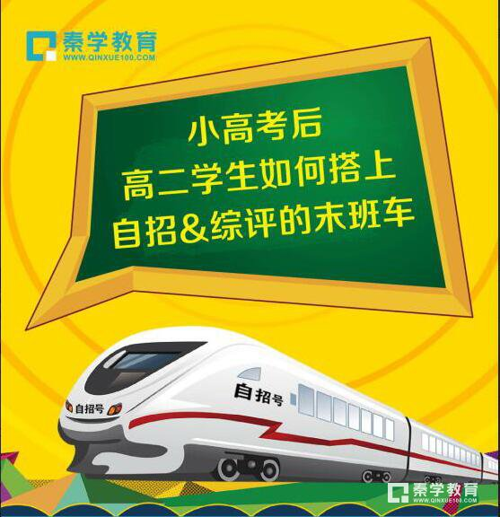 江苏省小高考后,高二学生如何搭上自招&综评的末班车?