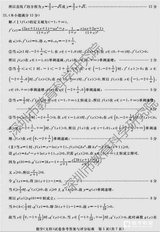參考答案——深圳市2018屆高三年級第一次調研考試(文科數學)