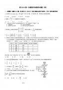 四川省成都市第七中学高三一诊模拟理科数学试题