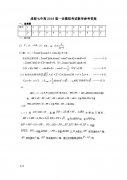 參考答案——四川省成都市第七中學高三一診模擬理科數學試題