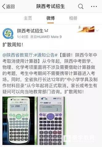 陕西省教育厅发布通知,2018年中考将取消使用计算器!