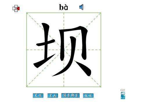 坝字组词有哪些呢 这些词语可以怎么造句呢 秦学教育