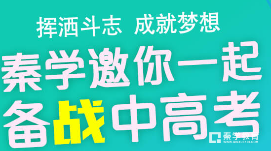 秦學教育教研產品精選,助你揮灑斗志,成就夢想!