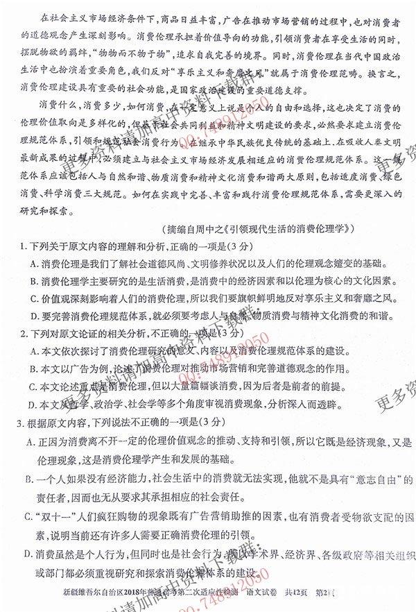 新疆二模|新疆2018年高三第二次适应性检测【语文】真题