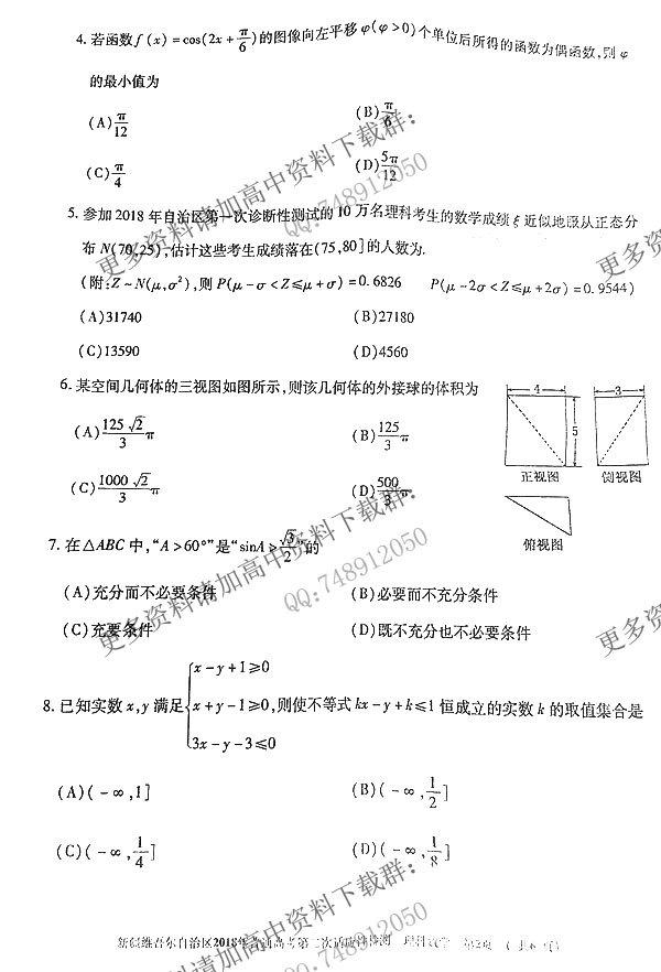 新疆二模|新疆2018年高三第二次适应性检测【理科数学】