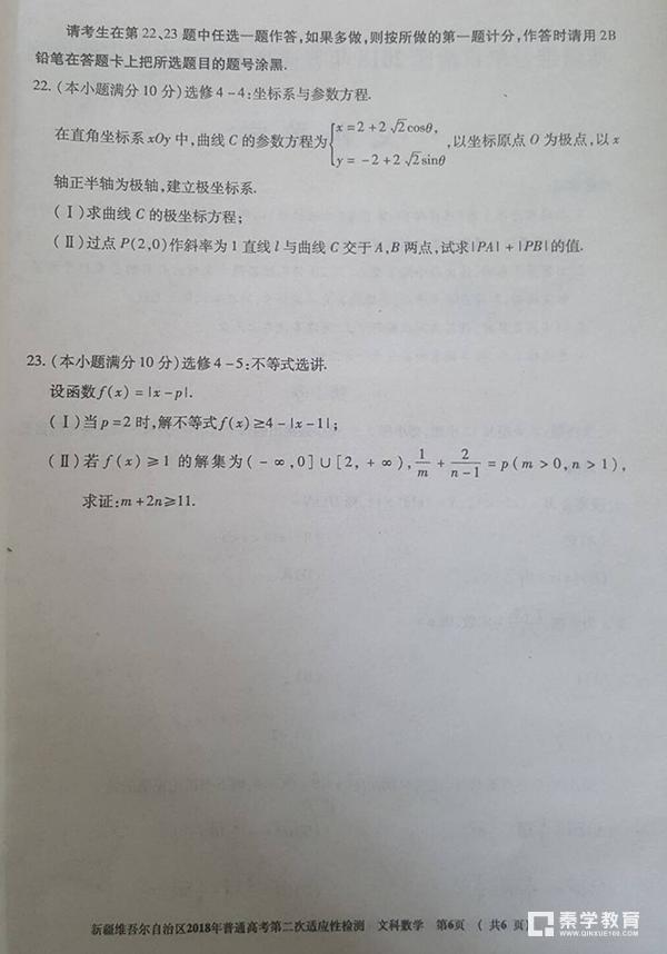 新疆二模|新疆2018年高三第二次适应性检测【文科数学】