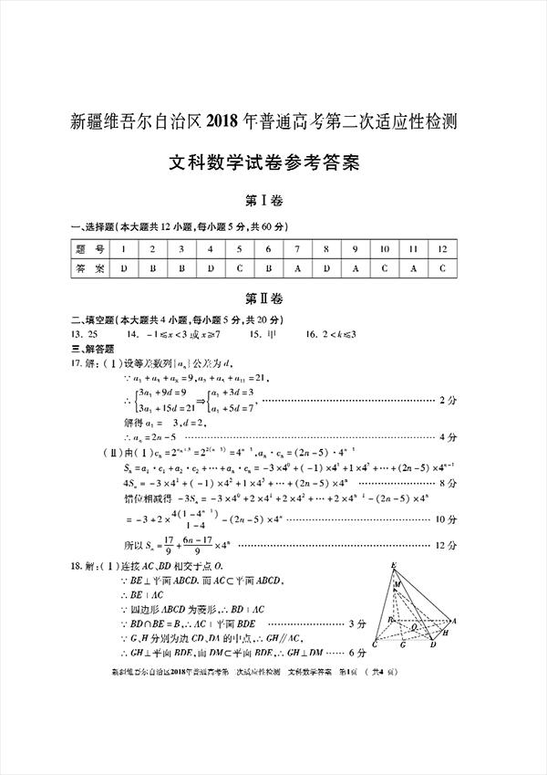 参考答案|新疆2018年高三第二次适应性检测【文科数学】