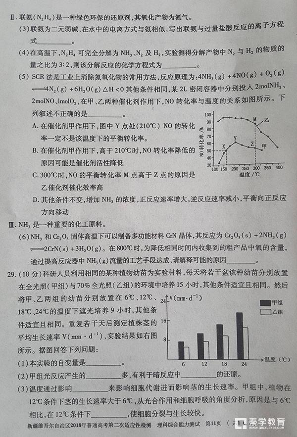 新疆二模|新疆2018年高三第二次适应性检测【理科综合】真题