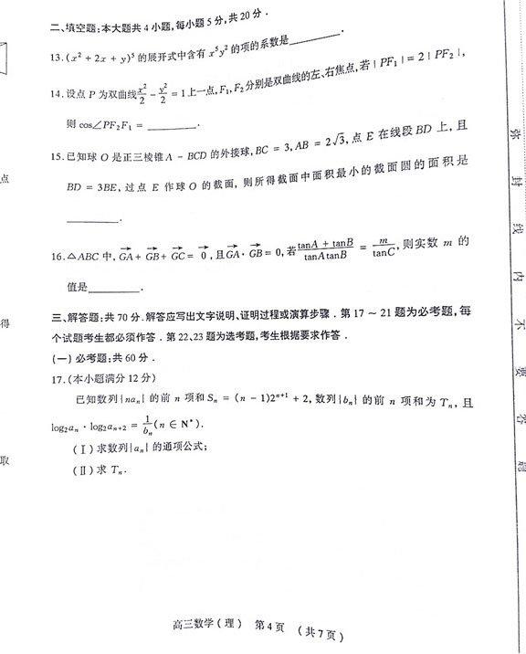 太原二模|山西省太原市2018高三第二次模拟【理科数学】试题