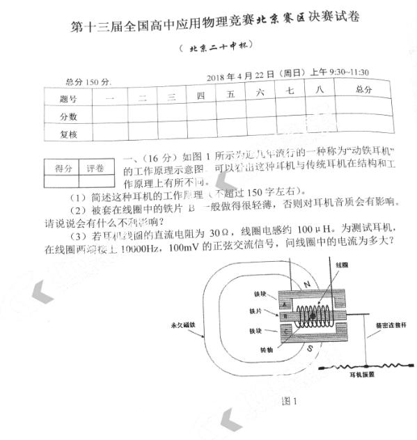 第十三届全国物理竞赛高中决赛(北京高中)应用的青原区赛区图片