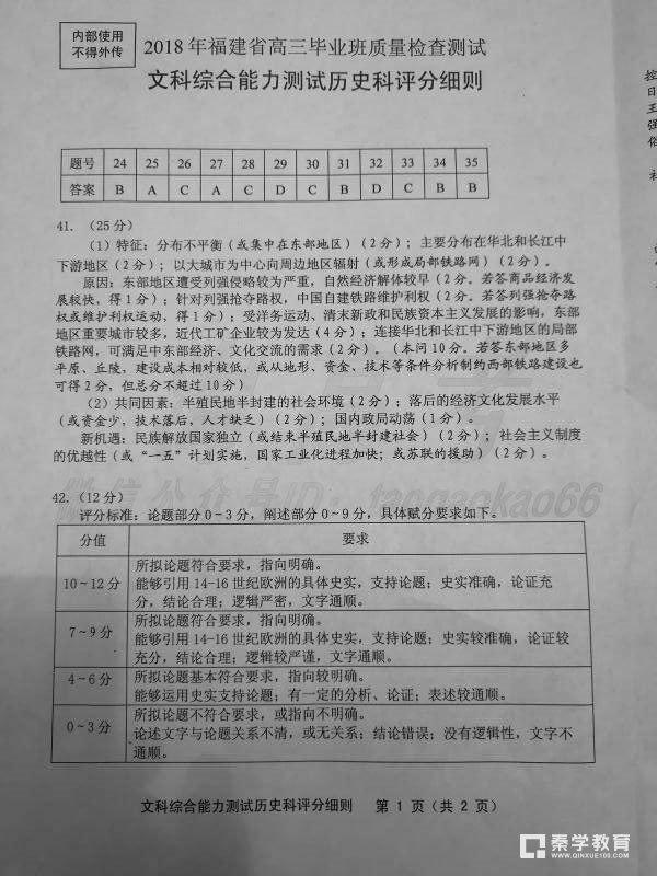 福建二模文综|2018年福建省高三毕业班质量检测文综参考答案汇总!
