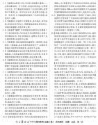 百校联盟2018届TOP20四月联考地理(全国I卷)参考答案分享!