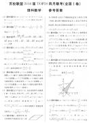 理数|百校联盟2018届TOP20四月联考理科数学(全国I卷)参考答案分享!