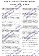 物理|百校联盟2018届TOP20四月联考物理(全国I卷)参考答案分享!