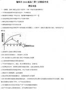 榆林三模|陕西省榆林市2018届高三第三次模拟考试理综试卷分享!