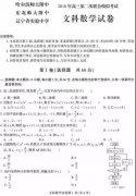 东北三省二模 2018年东北三省三校二模数学(文科)试卷分享!