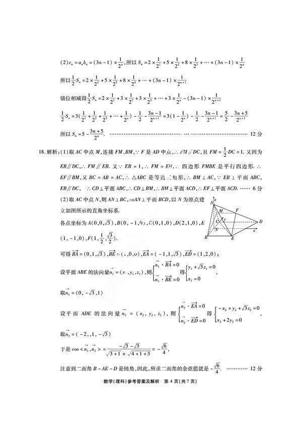参考答案|安徽省江淮十校2018届高三第三次联考【理科数学】