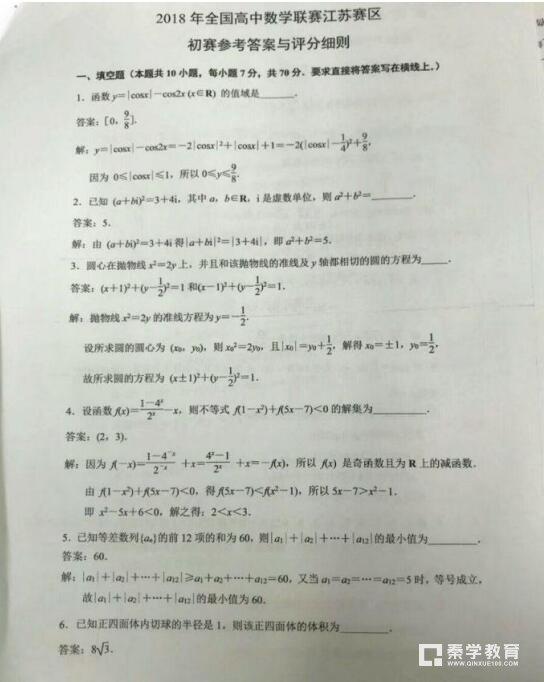 2018年江苏省答案数学评分初赛竞赛标准及参考高中经验高中生性图片