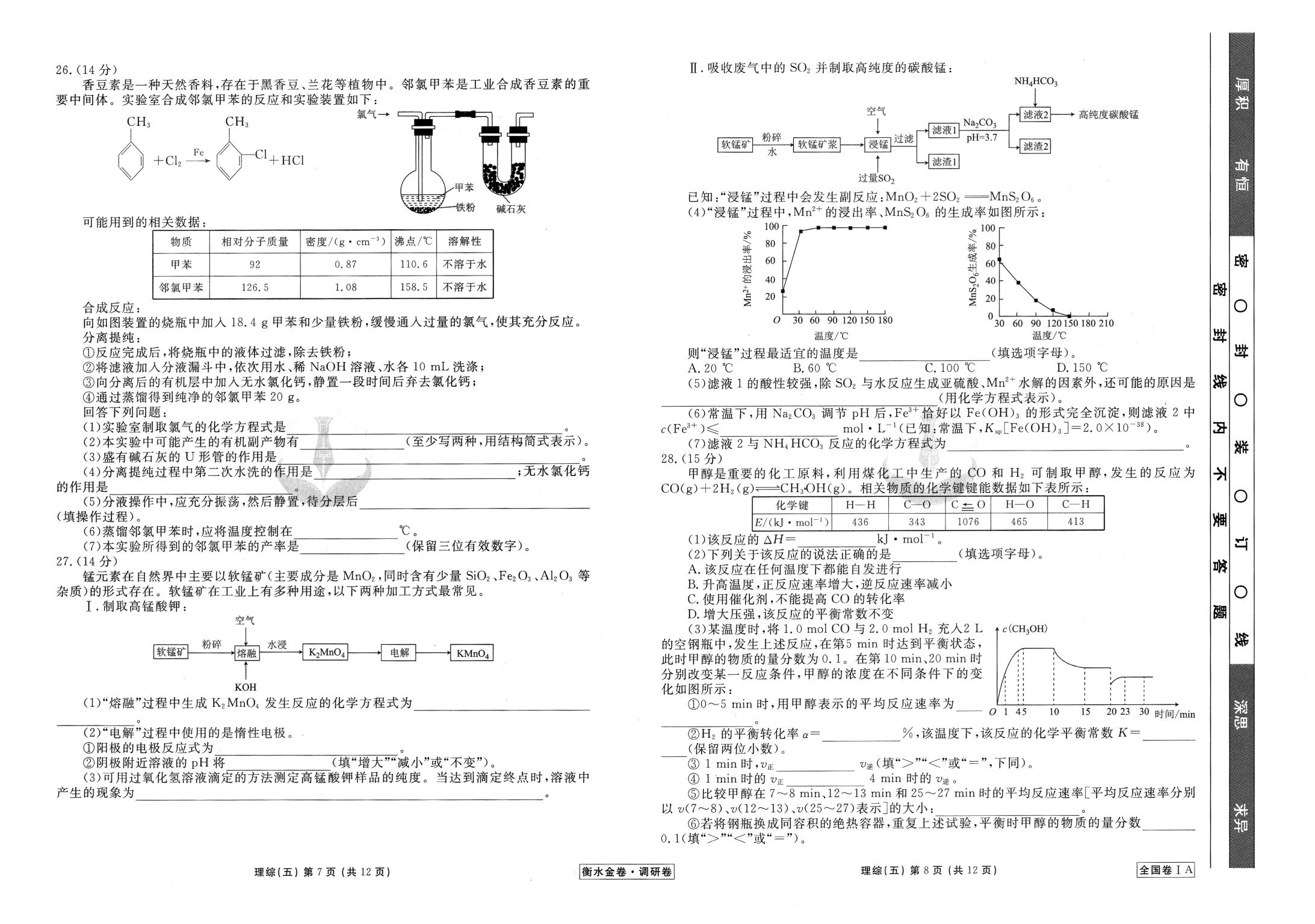 衡水金卷全国I A理综五|2018年衡水终极押题卷理综(五)试题分享!