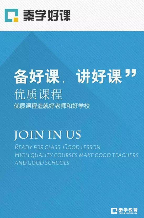 秦學教育怎么樣?有哪些優勢?和其他教育與機構有什么不一樣