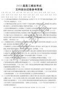 湖南湘潭2018届高三第四次模拟考试文综试题参考答案!