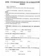 云南省昆明市第一中学2018届高三第八次月考理科数学试题分享!
